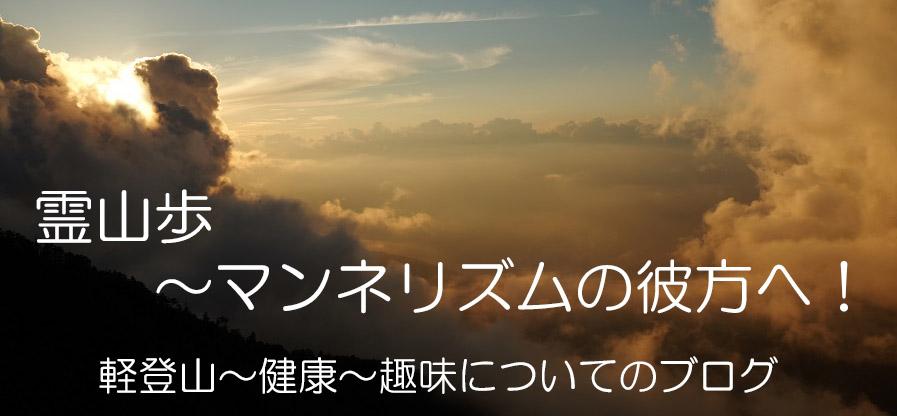 霊山歩 ~マンネリズムの彼方へ