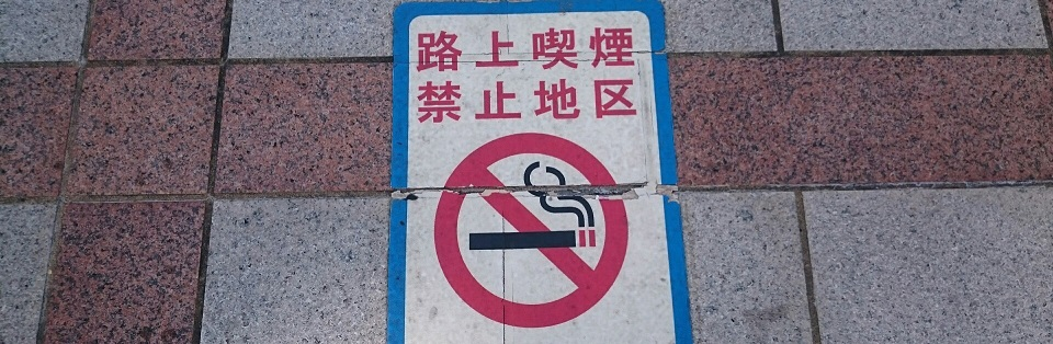 実録、禁煙トライその① 根性だけじゃ無理!節煙⇒禁煙⇒帯状疱疹⇒禁煙失敗