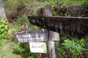 川乗山の標識
