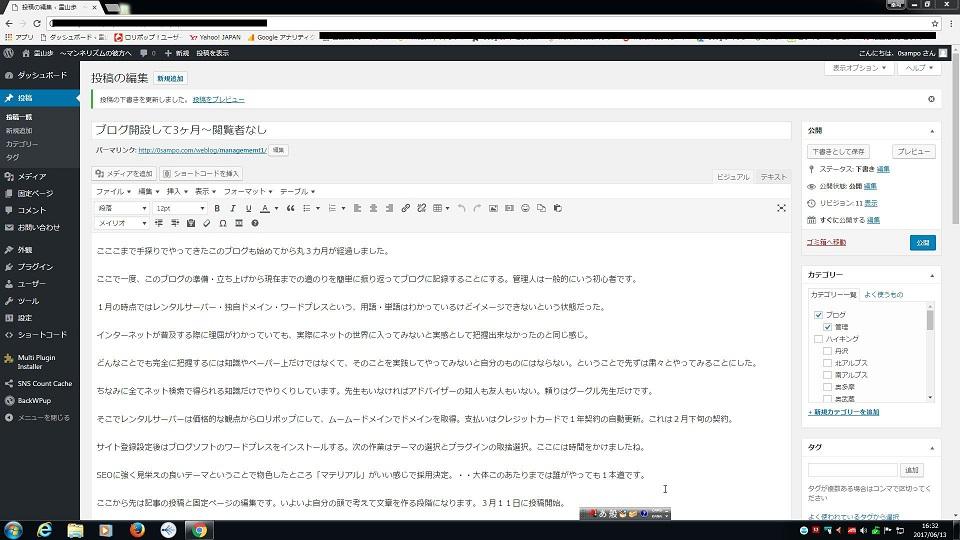 ブログ開設して3ヶ月~閲覧者なし~零惨火にタイトル変更?