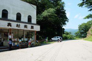 正丸峠茶屋