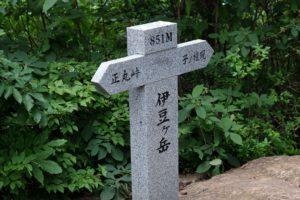 伊豆が岳標識1
