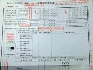 失業認定申告書1