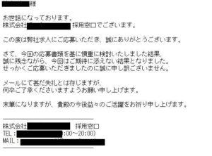 結果メール