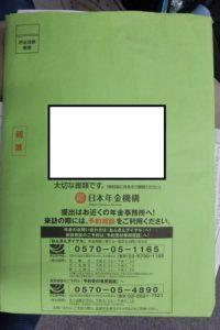 年金申請のお知らせ封筒