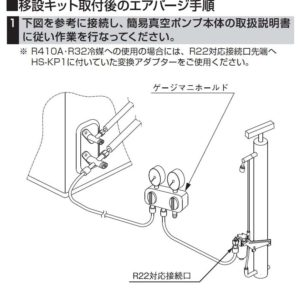 真空pンプ接続方法