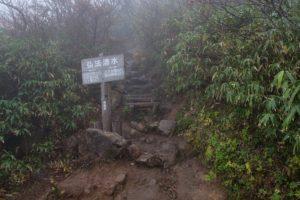 雨の磐梯山