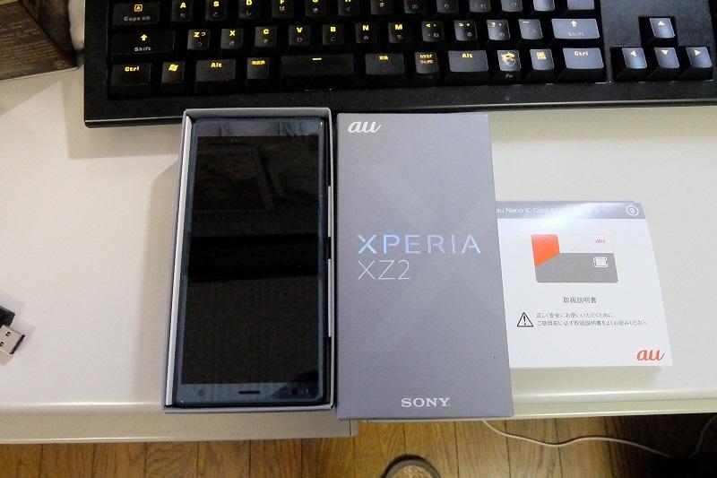 au携帯機種変更②~XZ2購入手続きとプチレビュー