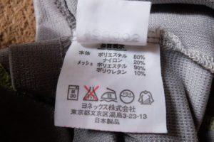 ポロシャツの素材