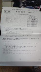当日の試験問題用紙