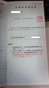 筆記試験合格通知