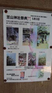 笠山神社のポスター