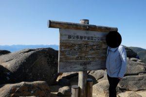 北奥千丈岳標識