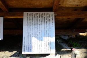 日本水の説明