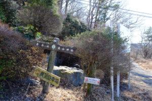 登谷山への案内標識