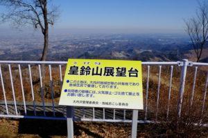 皇鈴山展望台