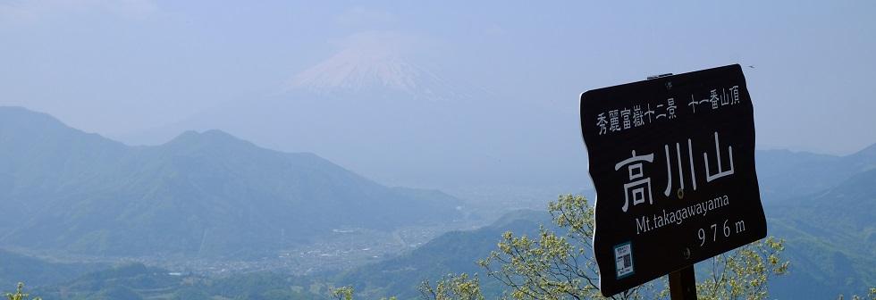 「高川山」①秀麗富嶽十二景~山梨100名山