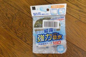 吸水テープ元袋