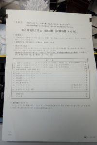 試験問題用紙1