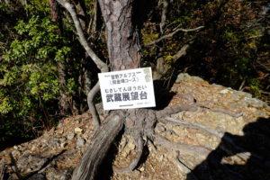 武蔵展望台標識
