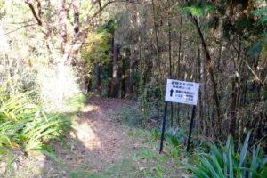 下山道標識